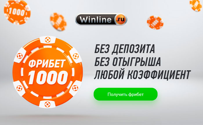 Винлайн бездепозитный бонус