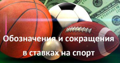 Обозначения и сокращения в ставках на спорт