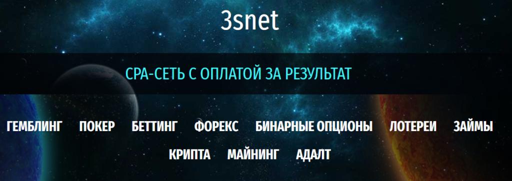 3snet ru