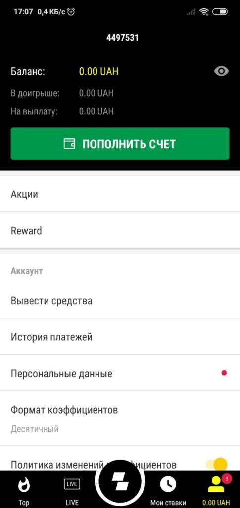 Пополнение счета через приложение