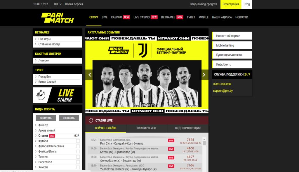 www parimatch by