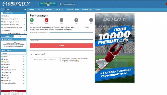 betcity регистрация