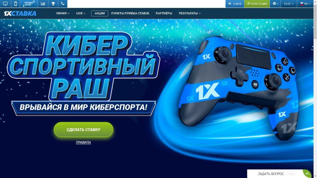 промокод 1xstavka россия