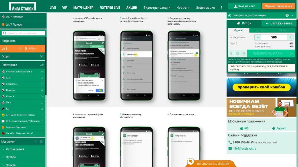 лига ставок мобильное приложение