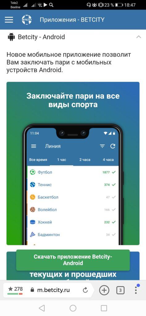 бетсити букмекерская контора мобильная версия
