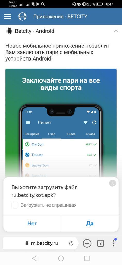 бетсити мобильная версия