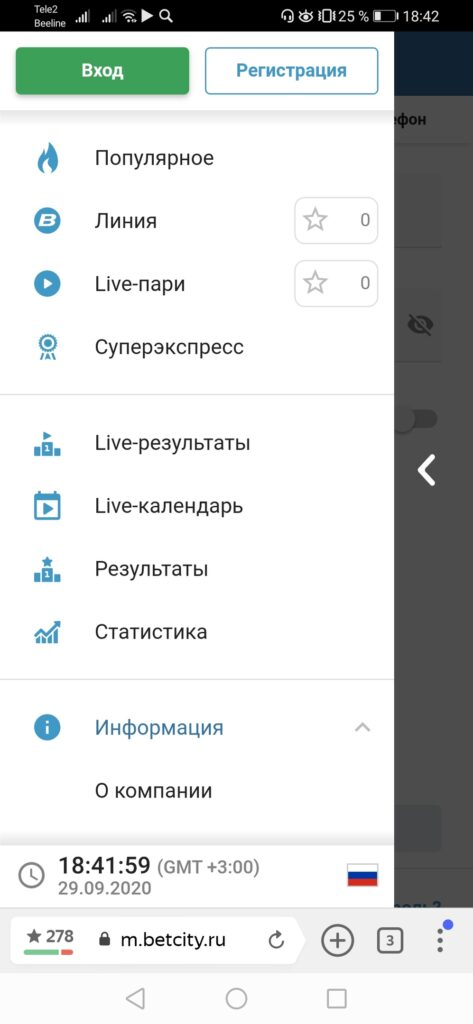 Интерфейс m.betcity.ru
