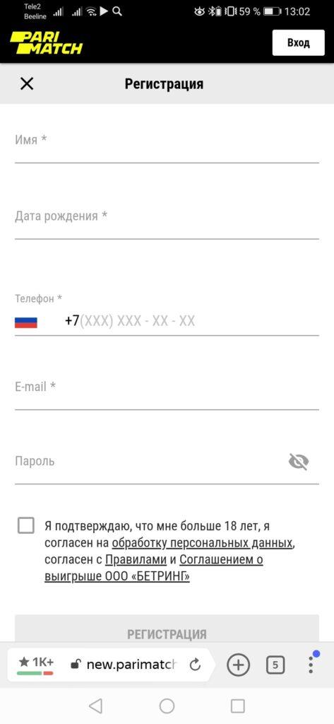 parimatch com вход на сайт мобильная