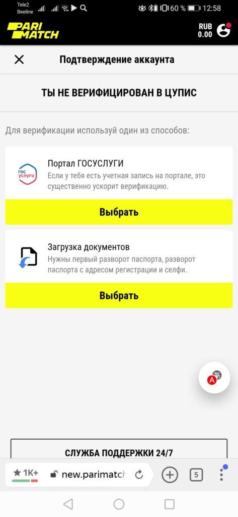 париматч мобильный сайт вход