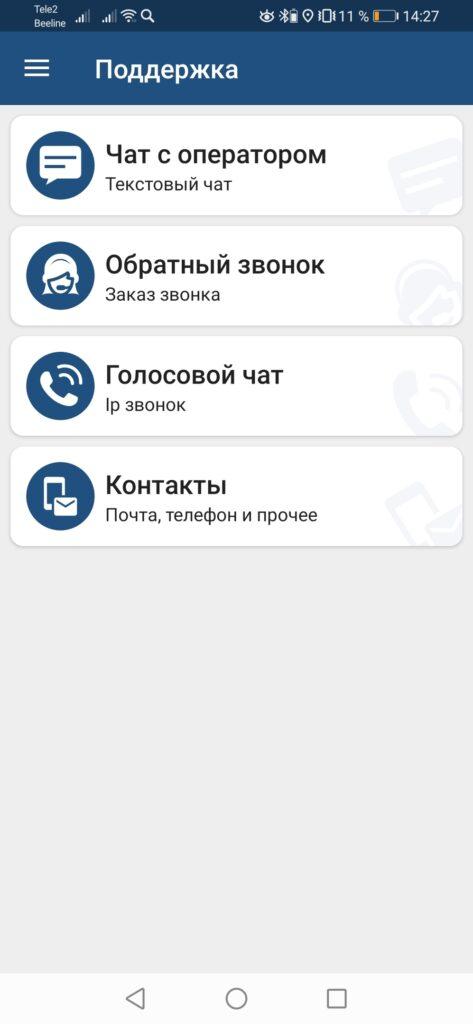 1х ставка скачать приложение на андроид
