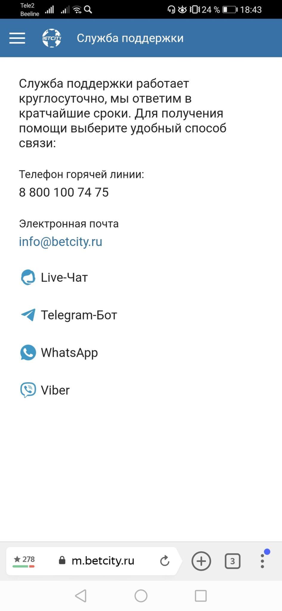 бетсити альтернативный адрес мобильная версия