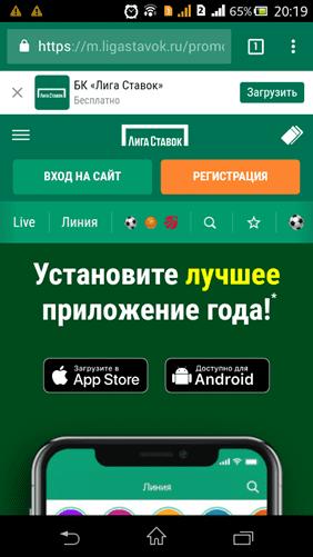 лига ставок мобильный сайт
