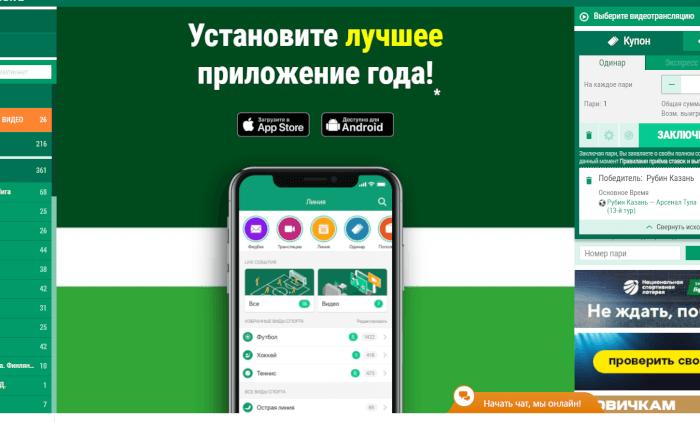 лига ставок установить мобильную версию на андроид