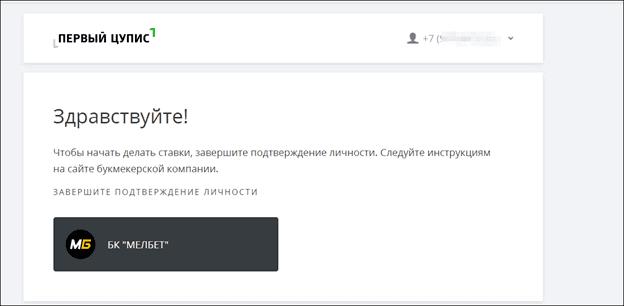 Онлайн идентификация в Melbet