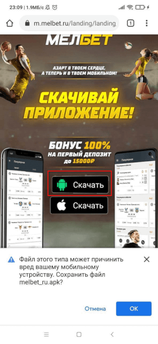 melbet приложение для андроид скачать