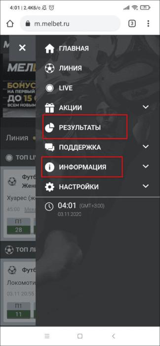 Информационные разделы БК Мелбет