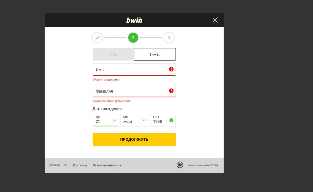 Регистрация на сайте BWin