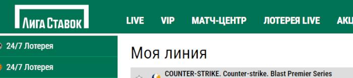 Линия киберспорт Лига Ставок