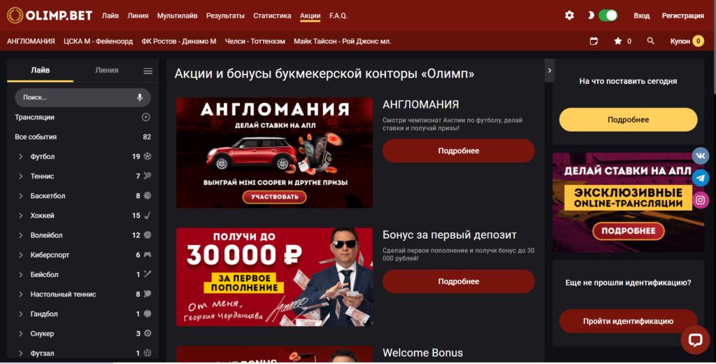 олимп букмекерская контора регистрация