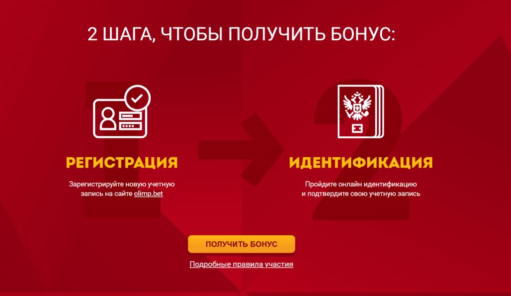 олимп бет бонус при регистрации