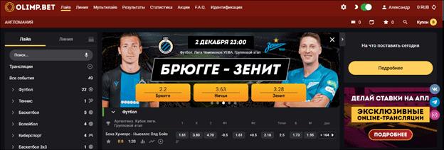 olimpbet официальный сайт
