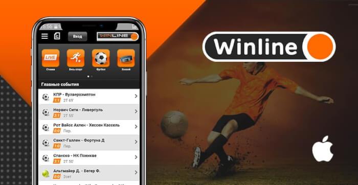 winline скачать мобильное приложение на айфон
