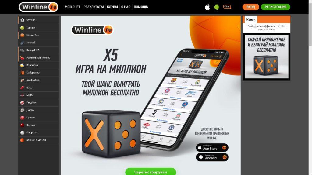 winline регистрация