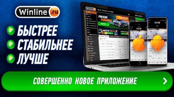 winline приложение