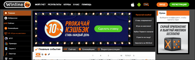Официальный сайт Винлайн