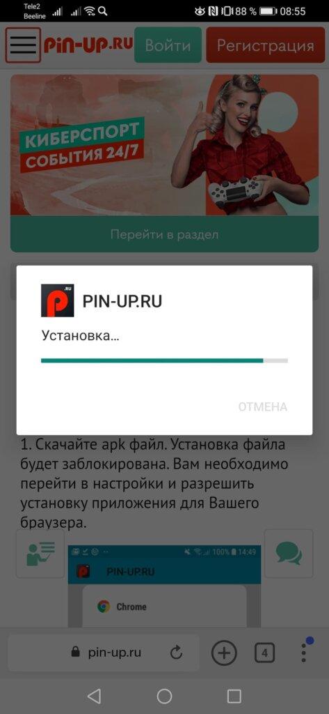 Пин Ап на Андроид