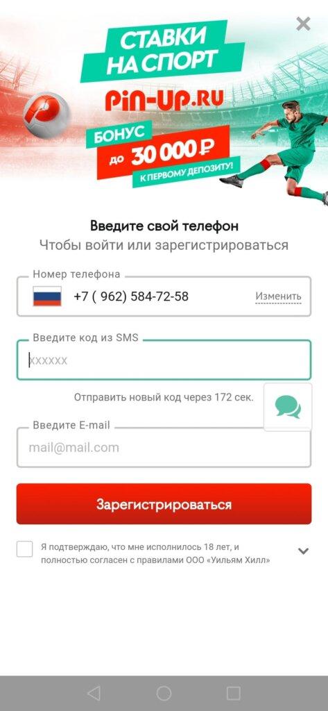 Регистрация Пин Ап