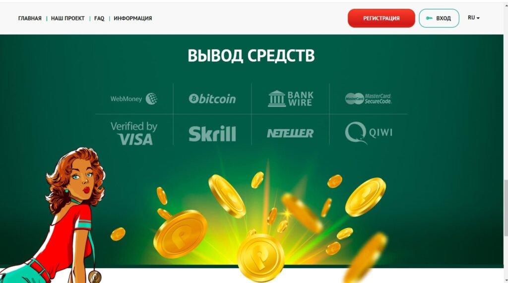 Вывод денег pin-uppartners.ru