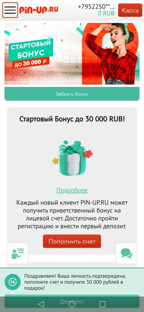Бонусы Pin Up Bet на Андроид