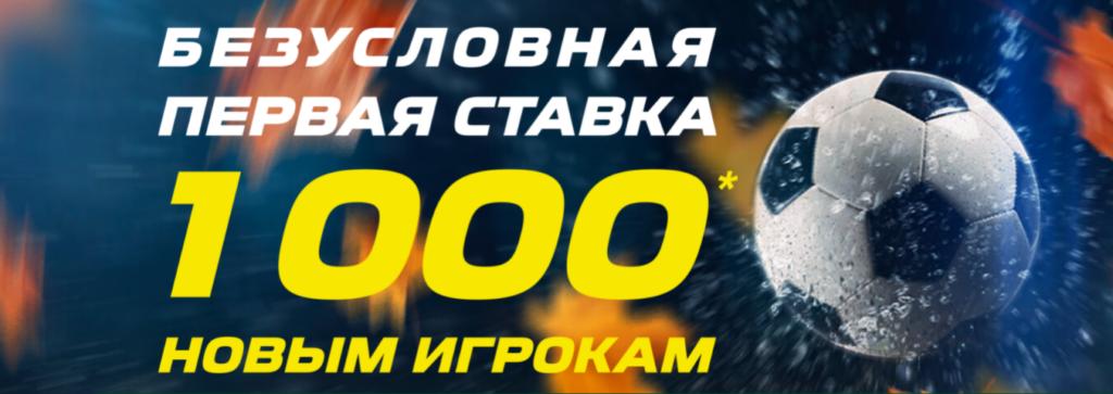 лига ставок фрибет 1000